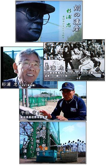 10.春 杉浦忠、豊田市が生んだ大投手。: よっちんのblog
